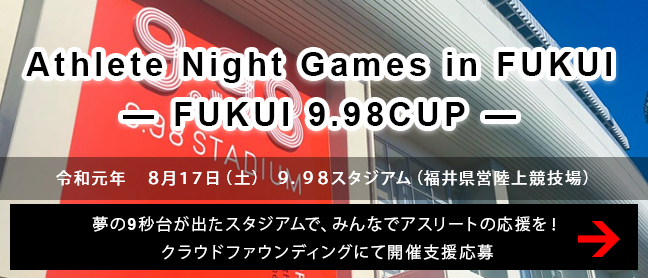 Athlete Night Games in FUKUI